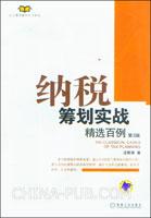 纳税筹划实战精选百例(第3版)