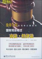 2010国家司法考试.商法.经济法