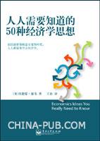 (特价书)人人需要知道的50种经济学思想