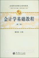 会计学基础教程(第二版)