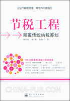 (特价书)节税工程:颠覆传统纳税筹划