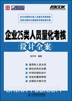 (特价书)企业25类人员量化考核设计全案