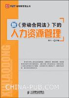 (特价书)新《劳动合同法》下的人力资源管理