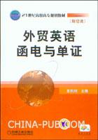 外贸英语函电与单证(财经类)