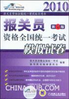 2010报关员资格全国统一考试模拟试卷(第6版)