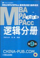 2011版MBA、MPA、MPAcc联考同步复习指导系列.逻辑分册(第9版)