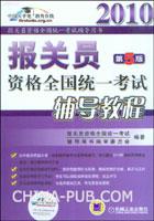 2010报关员资格全国统一考试辅导教程(第5版)