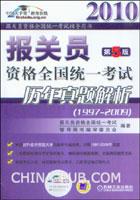 2010报关员资格全国统一考试历年真题解析(第5版)(1997-2009)