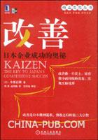 改善:日本企业成功的奥秘[图书]