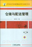仓储与配送管理(第2版)