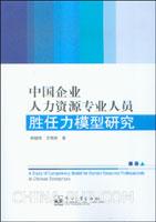 中国企业人力资源专业人员胜任力模型研究