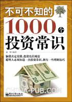 (特价书)不可不知的1000个投资常识