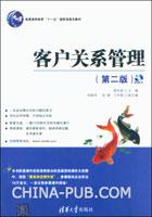 客户关系管理(第二版)(附光盘)