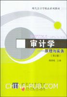 审计学:原理与实务(第2版)