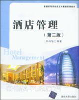 酒店管理(第二版)