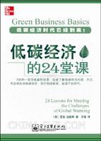 (特价书)低碳经济的24堂课