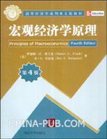 宏观经济学原理(第4版)(英文影印版)