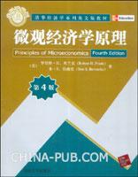 微观经济学原理(第4版)(英文影印版)