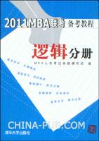 2011MBA联考备考教程.逻辑分册