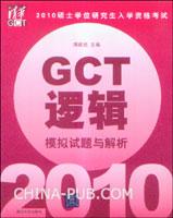 2010硕士学位研究生入学资格考试GCT逻辑模拟试题与解析