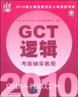 2010硕士学位研究生入学资格考试GCT逻辑考前辅导教程