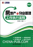 (特价书)房地产与物业管理工作执行流程