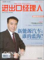 进出口经理人(2010年第5期.总第440期)