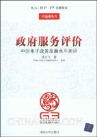 政府服务评价--中国电子政务发展水平测评