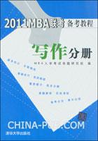 2011MBA联考备考教程.写作分册