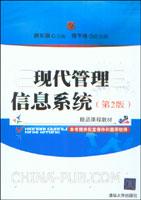 现代管理信息系统(第2版)