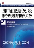 出口企业退(免)税账务处理与操作实务