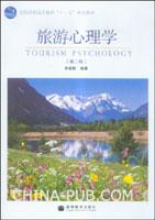 旅游心理学(第二版)