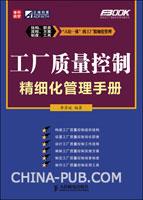 工厂质量控制精细化管理手册