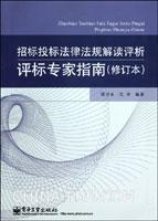 (特价书)招标投标法律法规解读评析:评标专家指南(修订本)