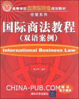 国际商法教程(双语案例)