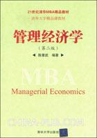 管理经济学(第二版)