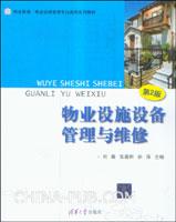 物业设施设备管理与维修(第2版)