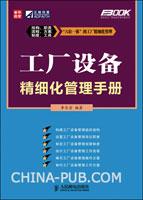 (特价书)工厂设备精细管理手册