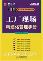 工厂现场精细化管理手册