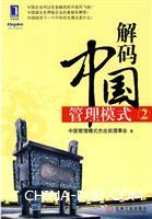 (特价书)解码中国管理模式2