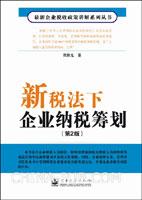 (特价书)新税法下企业纳税筹划(第二版)