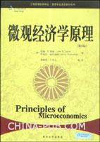 微观经济学原理(第6版)