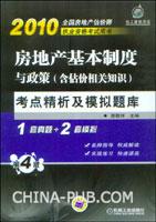 2010房地产基本制度与政策(含估价相关知识)考点精析及模拟题库