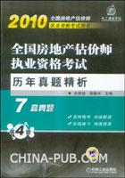 2010全国房地产估价师执业资格考试历年真题精析(第4版)
