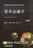 货币金融学第二版
