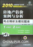 2010房地产估价案例与分析考点精析及模拟题库(第四版)