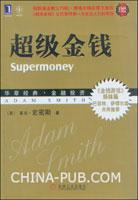 超级金钱(珍藏版)[图书]