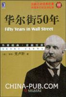 华尔街50年(珍藏版)[图书]