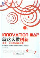 (特价书)就这么做创新:体系、方法及创新地图