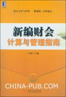 (特价书)新编财会计算与管理指南